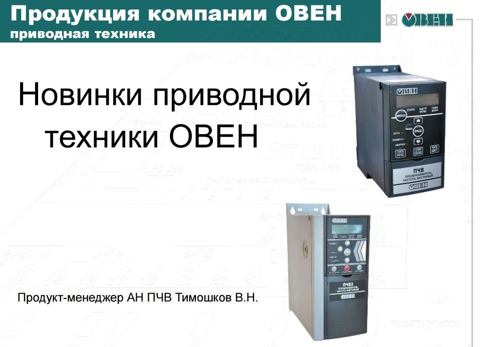 Новинки приводной техники ОВЕН 2014 г.