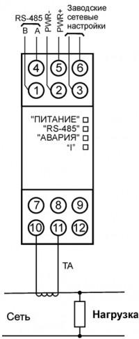 Подключение прибора МЭ110-224.1Т к однофазной сети через согласующий трансформатор