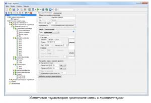 Установка параметров протокола связи с контроллером