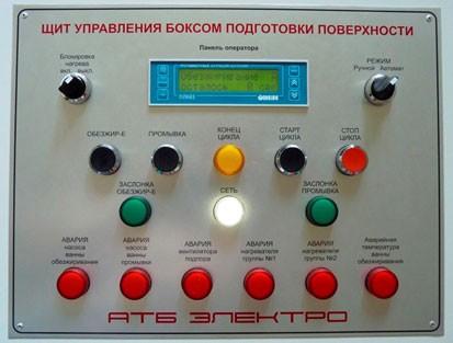 Щит управления бокса подготовки поверхности на базе ПЛК63