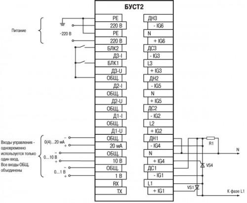 Схема соединения для типа подключения нагрузки «одна фаза, 220 В»