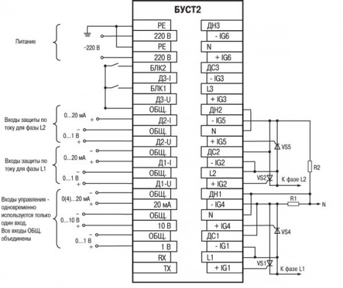 Схема соединения для типа подключения нагрузки «две фазы, 220 В»