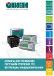 Приборы для управления системами вентиляции, ГВС, вентиляции, кондиционирования