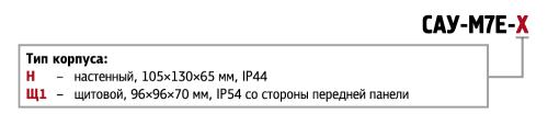 Модификации ОВЕН САУ-М7Е