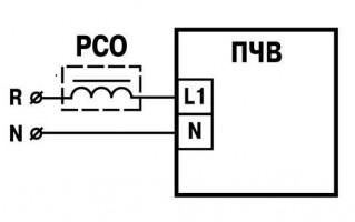Подключение сетевых дросселей серии РСТ Подключение сетевых дросселей серии РСО