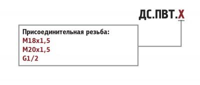 Обозначение при заказе ДС.ПВТ