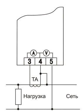 Подключение прибора к однофазной сети через согласующий трансформатор тока