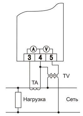 Подключение прибора к однофазной сети через согласующие трансформаторы тока и напряжения