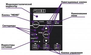 Локальная панель оператора №2, без потенциометра