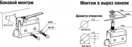 Монтаж концевых выключателей серии MTB4-MS