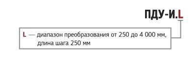 Обозначение при заказе датчика ОВЕН ПДУ-И