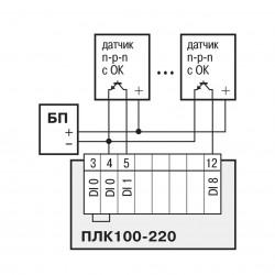 ПЛК100-220, датчик n-p-n типа
