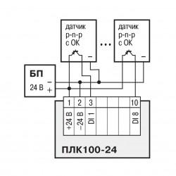 ПЛК100-24, датчик p-n-p типа