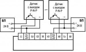 Схема подключения трехпроводных дискретных датчиков, имеющих выходной транзистор p-n-p–типа с открытым коллектором: