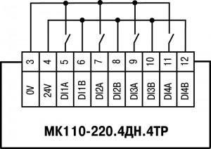 Схема подключения к МК110)220.4ДН.4ТР дискретных датчиков с выходом типа «сухой контакт»