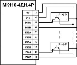 Схема подключения к МК110-220.4ДН.4ТР дискретных датчиков с транзисторным выходом p-n-p-типа