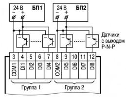 Схема подключения к ПР200 трехпроводных дискретных датчиков, имеющих выходной транзистор p-n-p–типа с открытым коллектором