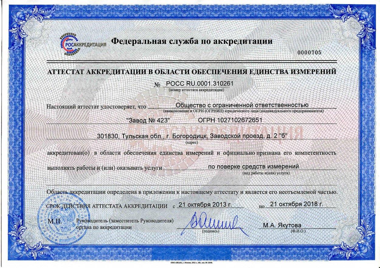 Метрология сертификация средств измерений стандарта исо 9001 2001 цели стандарта значение область действия