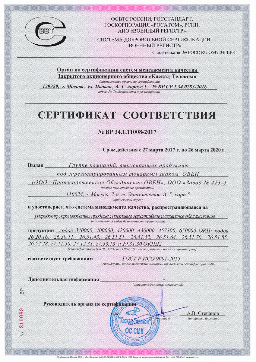 получить Гост ИСО 9001 2017 в Белорецке