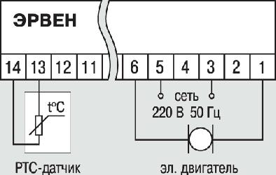 Схема подключения ОВЕН ЭРВЕН