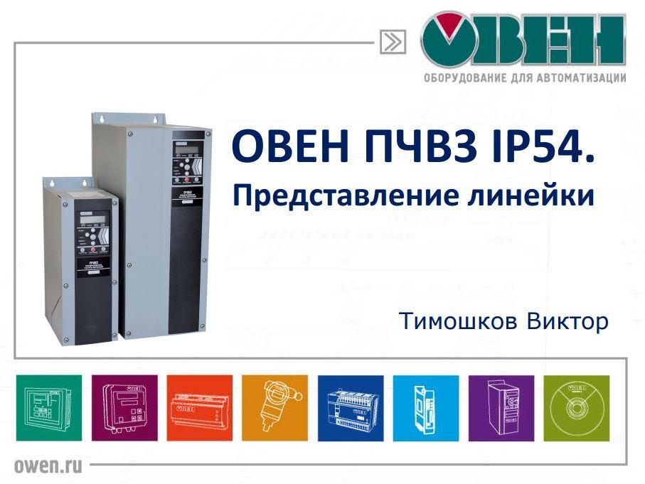 Новая линейка частотных преобразователей ОВЕН ПЧВ3 в корпусе IP54