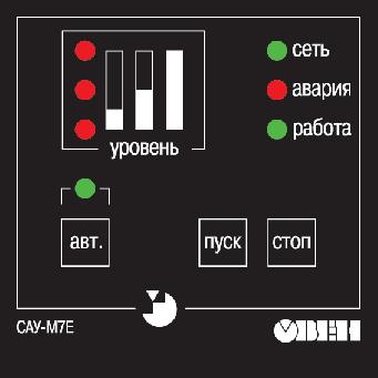Элементы управления ОВЕН САУ-М7Е