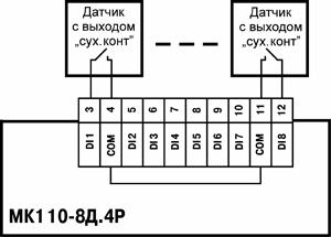 Схема подключения к МК110-8Д.4Р дискретных датчиков с выходом типа «сухой контакт»