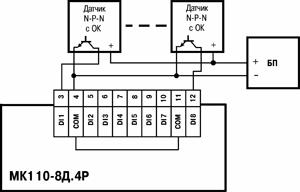 Схема подключения к МК110-8Д.4Р трехпроводных дискретных датчиков, имеющих выходной транзистор n-p-n- типа с открытым коллектором