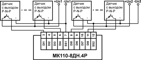 Схема подключения к МК110-8ДН.4Р дискретных датчиков с транзисторным выходом p-n-p-типа
