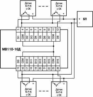 Схема подключения к МВ110-16Д трехпроводных дискретных датчиков, имеющих выходной транзистор n-p-n- типа с открытым коллектором