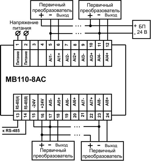 Подключение к МВ110-8АС трехпроводных первичных преобразователей