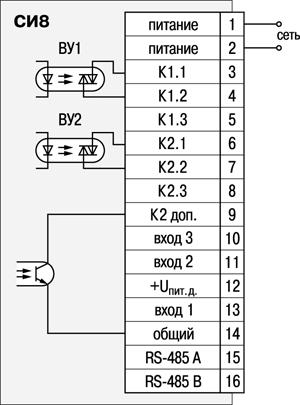 Схема подключения прибора СИ8 с оптосимисторным выходом