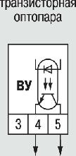 Схема подключения  ВУ типа К