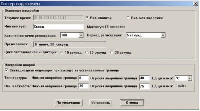 Настройка ОВЕН ЛОГГЕР100