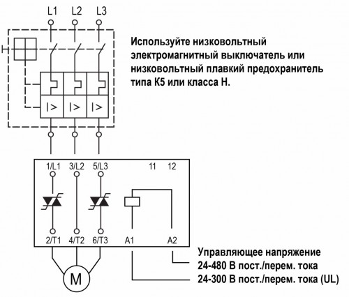 Схемы электрических соединений УПП1