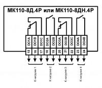 Схема подключения МК110-224.8ДН.4Р и МК110-224.8Д.4Р