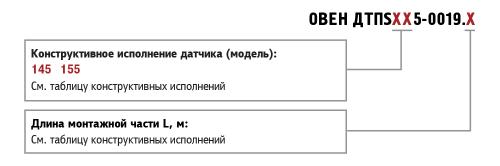 Обозначения при заказе ДТПSXX5