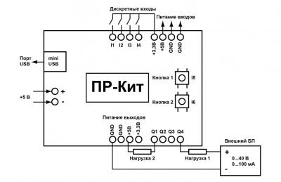 Схемы подключения ПР-Кит